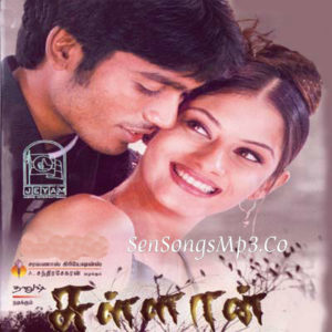 sullan mp3 songs