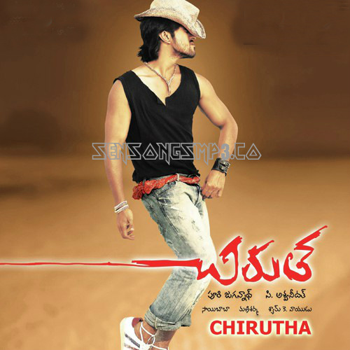 chirutha movie mp3 songs posters images album cd rip cover