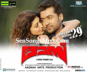 surya mass songs download