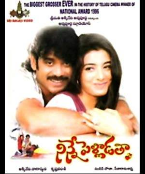 ninne pelladatha songs