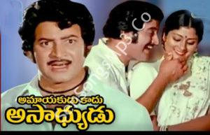 Asaadhyudu (1968) mp3 songs download