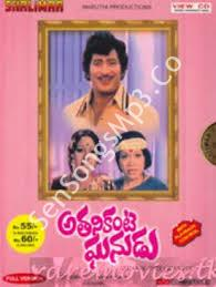 Athani Kante Ghanudu mp3 songs download