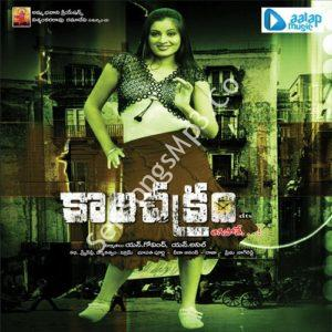 Kalachakram 2008 telugu mp3 songs posters images download