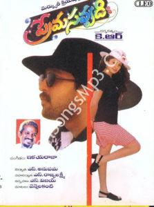 Prema Savvadi songs download telugu 2000