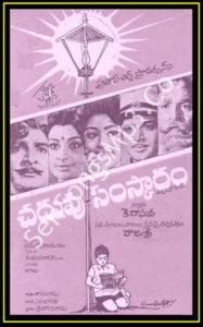 Chadhuvu Samskaram (1975) mp3 songs download