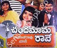Chandamama Raave (1987) songs