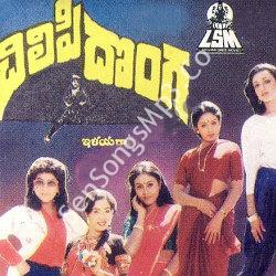Chilipi Donga (1988) songs download