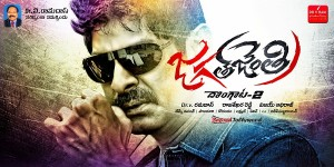 Jagath Jenthri Mp3 Songs free download