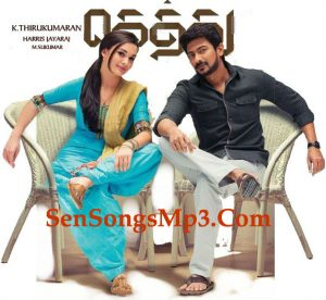 gethu songs free download tamil