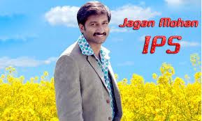 jagan mohan ips mp3 songs free downlaod,jagan mohan ips songs,jagan mohan ips posters wallpapers downlaod