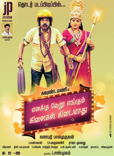 Enakku Veru Engum Kilaigal Kidaiyathu mp3 songs
