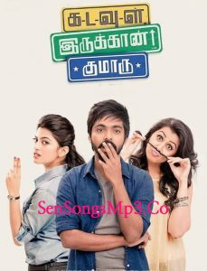 kadavul irukan kumaru mp3 songs download
