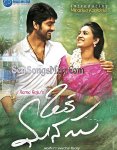 Oka Manasu Mp3 Songs