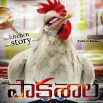 Pakasala mp3 songs download