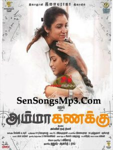 amma kanakku mp3 songs download