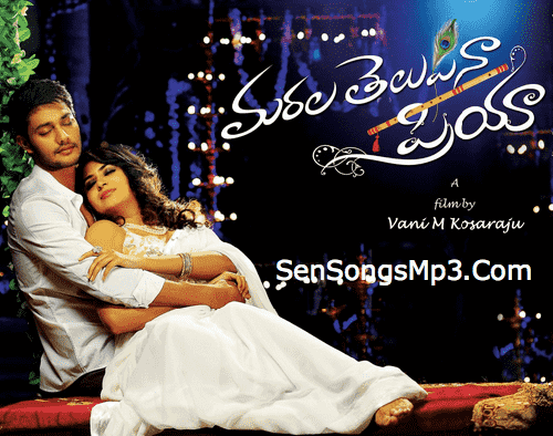 Marala Telupana Priya mp3 songs free download sensongsmp3
