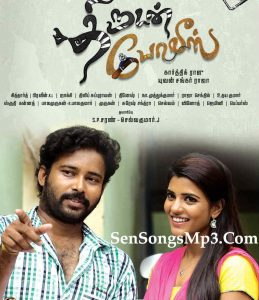 Thirusan Police songs download sensongsmp3