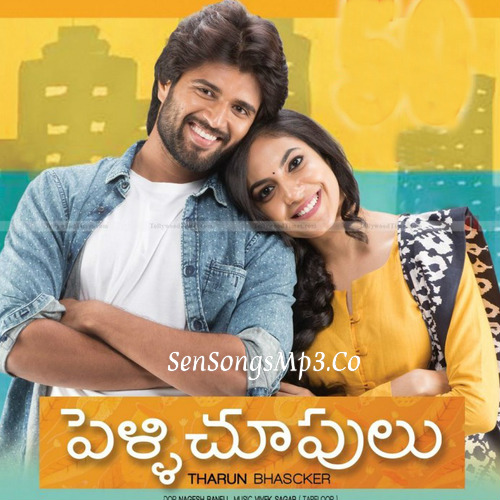 Pelli Choopulu mp3 songs