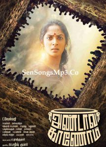 Andava Kaanom movie songs first look mp3