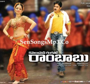 cameraman ganga tho rambabu mp3 songs download