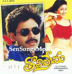 tholi prema mp3 songs download