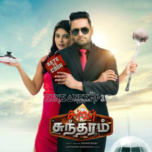 Server Sundaram mp3 songs download