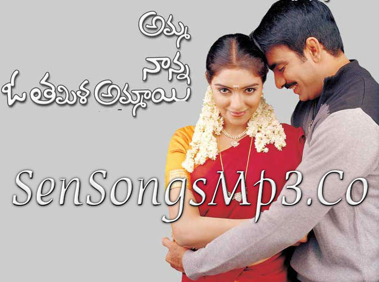amma nanna o tamilammayee mp3 songs
