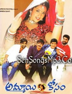 Ammayi Kosam mp3 songs 2001 telugu ravi teja