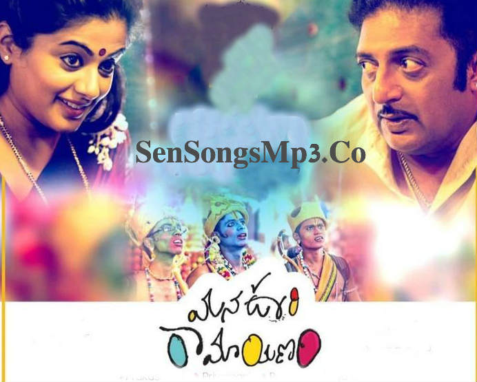 mana oori ramayanam mp3 songs download