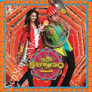 aaha-kalyanam-telugu-mp3-songs