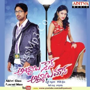 abbai-class-ammai-mass-telugu-mp3-songs