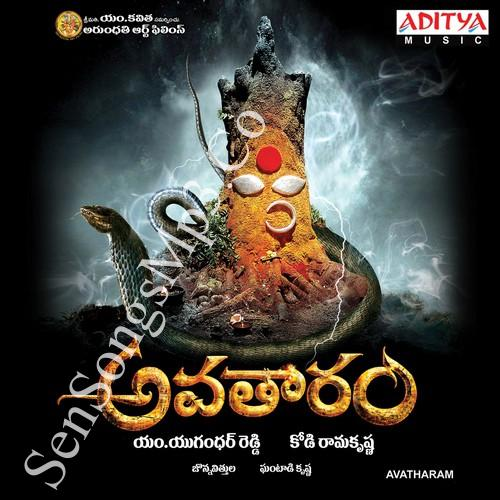 Download Thendral Vanthu Song from Avatharam