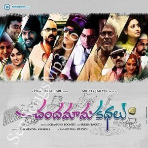 chandamama-kathalu-telugu-mp3-songs