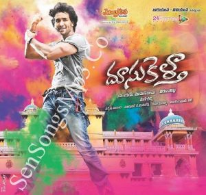 doosukeltha-telugu-mp3-songs