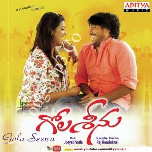 gola-seenu-telugu-mp3-songs