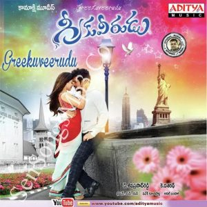 greekuveerudu-telugu-mp3-songs