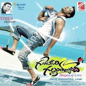 gunde-jaari-gallanthayyinde-telugu-mp3-songs