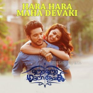 Hara Hara Maha Devaki songs download