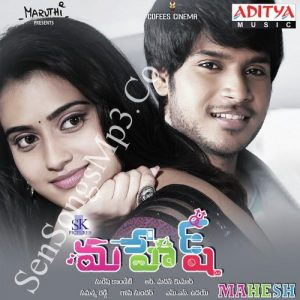 mahesh-telugu-mp3-songs