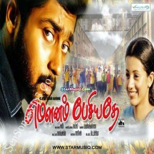 mounam-pesiyadhe-songs-sensongsmp3
