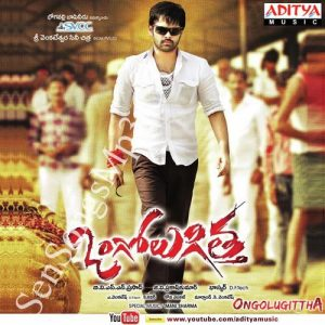 ongolu-gittha-telugu-mp3-songs