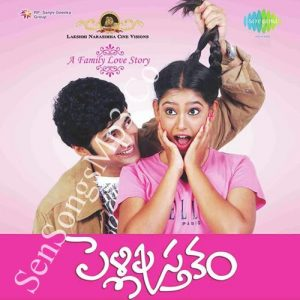 pelli-pusthakam-telugu-mp3-songs
