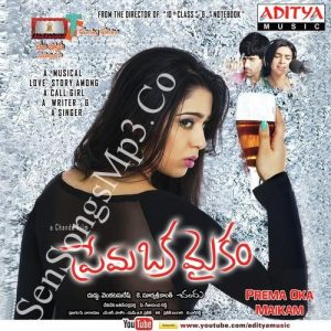 prema-oka-maikam-telugu-mp3-songs