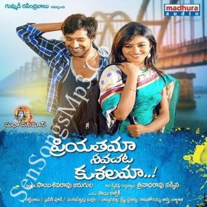 priyatama-nevachta-kusalama-telugu-mp3-songs