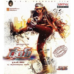 rey telugu mp3 songs