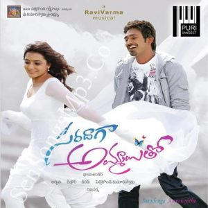 saradaaga-ammaayitho-telugu-mp3-songs