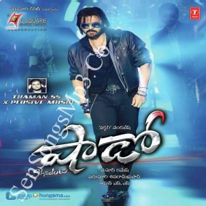 shadow-telugu-mp3-songs