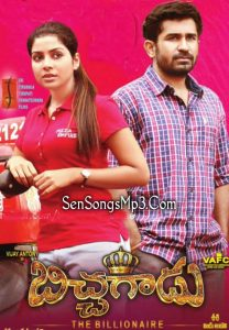 bichagadu mp3 songs download