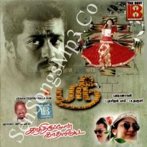 shree-songs-surya-sensongsmp3