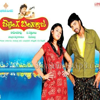 Betting bangarraju 2010 telugu movie watch online raceclubs betting websites